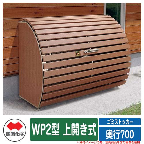 四国化成 ゴミ箱 ダストボックス ゴミストッカー WP2型 上開き式 奥行700 ゴミ収集庫 物置 公共 ゴミ置き場