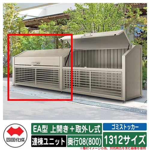 四国化成 ゴミ箱 ダストボックス ゴミストッカー EA型 上開き+取外し式 1312サイズ 奥行08(800) 連棟ユニット ゴミ収集庫 物置 公共 ゴミ置き場