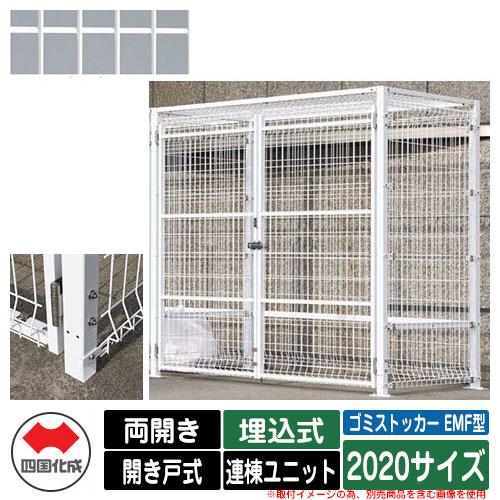 四国化成 ゴミ箱 ダストボックス ゴミストッカー EMF型 両開き 開き戸式 設置方法:埋込式 連棟ユニット 2020サイズ イメージ:WHホワイト 公共 物置