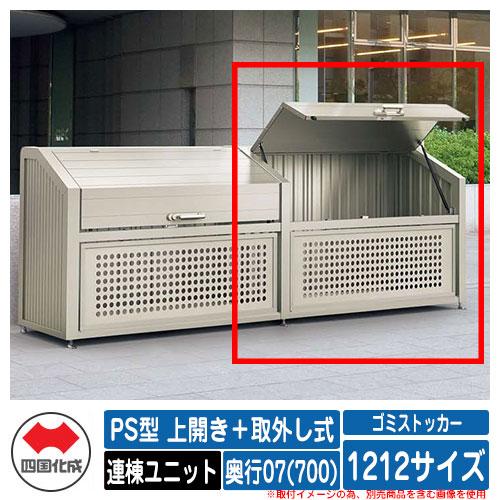 四国化成 ゴミ箱 ダストボックス ゴミストッカー PS型 上開き+取外し式 1212サイズ 奥行07(700) 連棟ユニット ゴミ収集庫 物置 公共 ゴミ置き場
