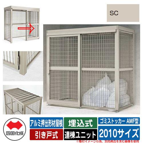 四国化成 ゴミ箱 ゴミストッカー AMF型 アルミ押出形材屋根 引き戸式 設置方法:埋込式 連棟ユニット 2010サイズ イメージ:SCステンカラー 公共 物置