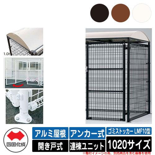 四国化成 ゴミ箱 ダストボックス ゴミストッカー LMF10型 アルミ屋根 開き戸式 設置方法:アンカー式 連棟ユニット 1020サイズ ゴミ収集庫 公共 物置