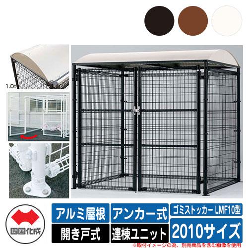 四国化成 ゴミ箱 ダストボックス ゴミストッカー LMF10型 アルミ屋根 開き戸式 設置方法:アンカー式 連棟ユニット 2010サイズ ゴミ収集庫 公共 物置
