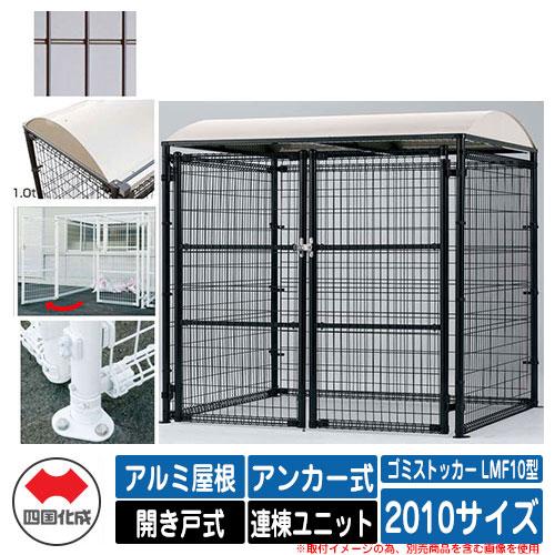 四国化成 ゴミ箱 ダストボックス ゴミストッカー LMF10型 アルミ屋根 開き戸式 設置方法:アンカー式 連棟ユニット 2010サイズ イメージ:BRブラウン 公共 物置