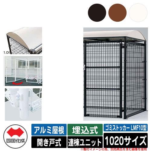四国化成 ゴミ箱 ダストボックス ゴミストッカー LMF10型 アルミ屋根 開き戸式 設置方法:埋込式 連棟ユニット 1020サイズ ゴミ収集庫 公共 物置