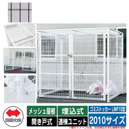 四国化成 ゴミ箱 ダストボックス ゴミストッカー LMF10型 メッシュ屋根 開き戸式 設置方法:埋込式 連棟ユニット 2010サイズ イメージ:BRブラウン 公共 物置