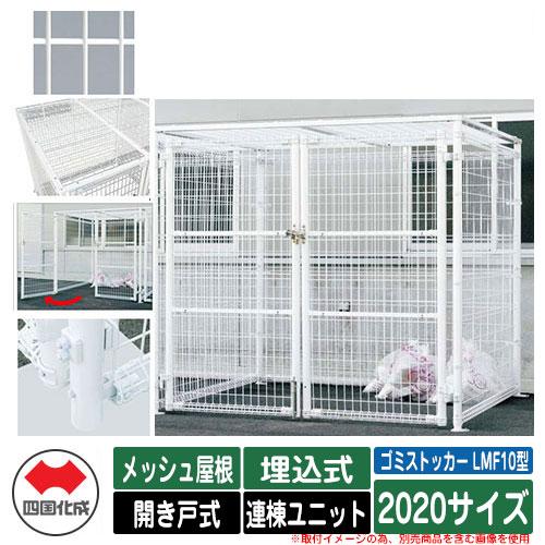 四国化成 ゴミ箱 ダストボックス ゴミストッカー LMF10型 メッシュ屋根 開き戸式 設置方法:埋込式 連棟ユニット 2020サイズ イメージ:WHホワイト 公共 物置