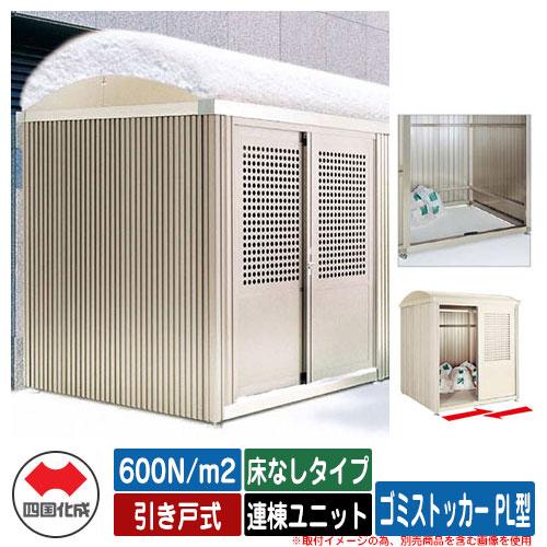 四国化成 ゴミ箱 ダストボックス ゴミストッカー PL型 積雪荷重:600N/m2 引き戸式 床なしタイプ 連棟ユニット ゴミ収集庫 公共 物置