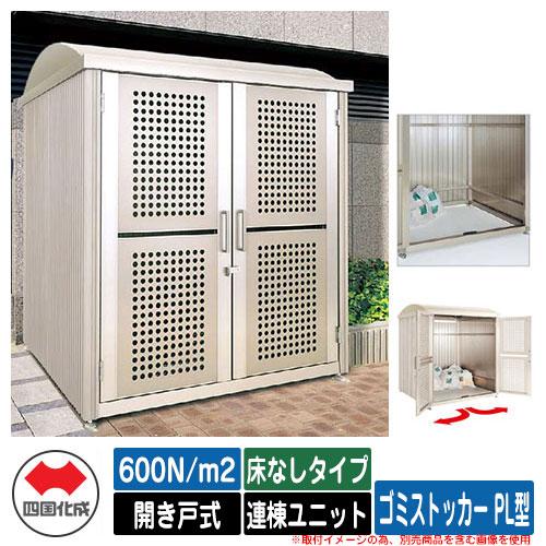 四国化成 ゴミ箱 ダストボックス ゴミストッカー PL型 積雪荷重:600N/m2 開き戸式 床なしタイプ 連棟ユニット ゴミ収集庫 公共 物置