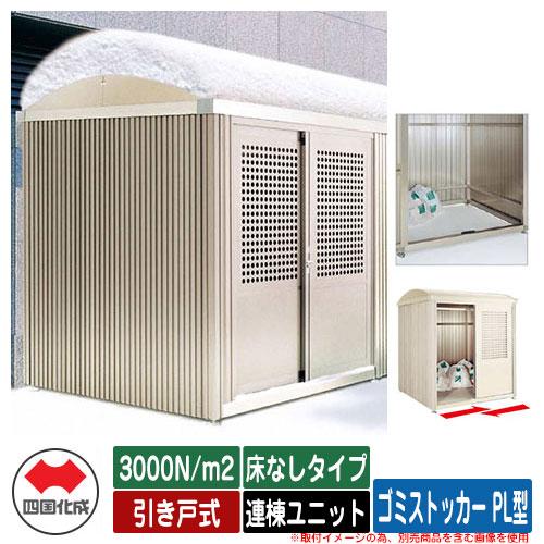 四国化成 ゴミ箱 ダストボックス ゴミストッカー PL型 積雪荷重:3000N/m2 引き戸式 床なしタイプ 連棟ユニット ゴミ収集庫 公共 物置