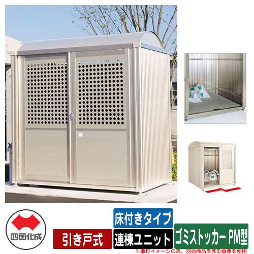 四国化成 ゴミ箱 ダストボックス ゴミストッカー PM型 引き戸式 床付きタイプ 連棟ユニット ゴミ収集庫 公共 物置