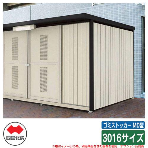四国化成 ゴミ箱 ダストボックス ゴミストッカー MD型 引き戸式 3016サイズ 品番:GSMD-3016SK ゴミ収集庫 公共 物置