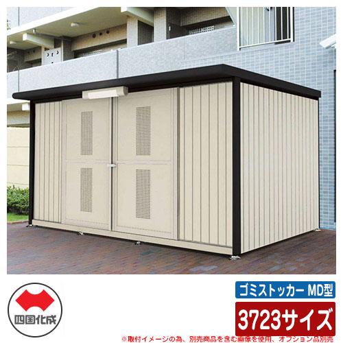 四国化成 ゴミ箱 ダストボックス ゴミストッカー MD型 引き戸式 3723サイズ 品番:GSMD-3723SK ゴミ収集庫 公共 物置