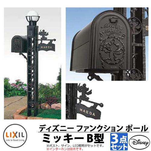 機能門柱 機能ポール ディズニーファンクションポール ミッキーB型 フック無しセット(郵便ポスト+LED照明+表札) LIXIL ディズニーシリーズ Disney
