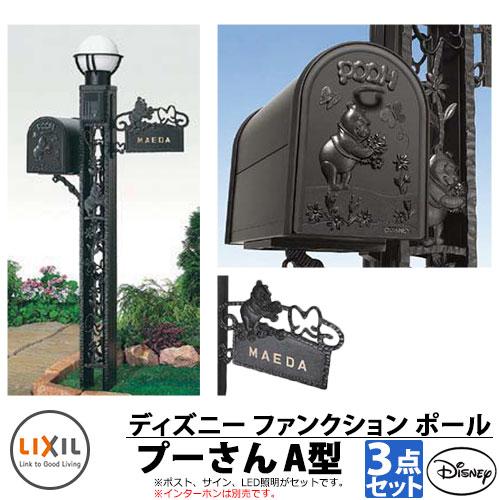 機能門柱 機能ポール ディズニーファンクションポール プーさんA型 フック無しセット(郵便ポスト+LED照明+表札) LIXIL ディズニーシリーズ Disney