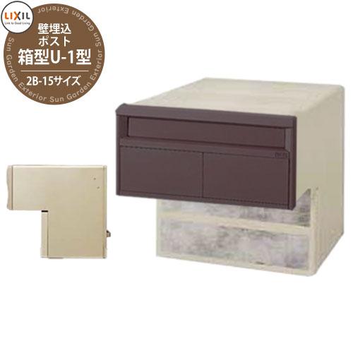 リクシル エクスポスト 箱型タイプ U-1型 2B-15-UPF22 イメージ:オータムブラウン 郵便受け 郵便ポスト 前入れ後出し 埋め込み式専用 LIXIL EXPOST