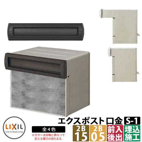郵便ポスト エクスポスト 口金タイプ S-1型 2B(2ブロックサイズ) 埋め込み式ポスト 郵便受け LIXIL TOEX