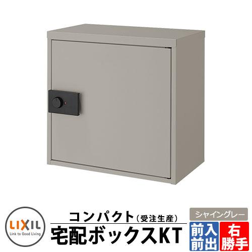 郵便ポスト 宅配ボックス LIXIL 宅配ボックスKT コンパクト 8KCD01 SC 右開き カラー:シャイングレー 受注生産