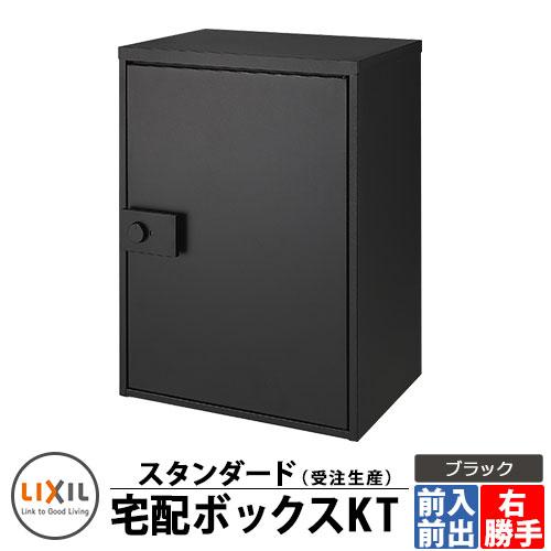 郵便ポスト 宅配ボックス LIXIL 宅配ボックスKT スタンダード 8KCD02 BK 右開き カラー:ブラック 受注生産