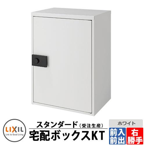 郵便ポスト 宅配ボックス LIXIL 宅配ボックスKT スタンダード 8KCD02 HH 右開き カラー:ホワイト 受注生産