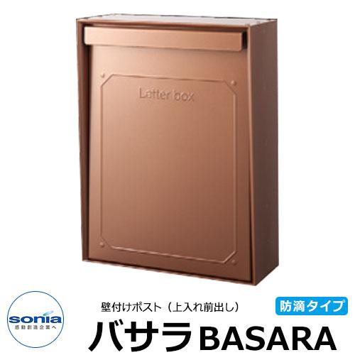 コーワソニア バサラ 壁付けポスト 大型郵便対応 ダイヤル錠 イメージ:銅メタリック 防滴型 上入れ上出し SONIA BASARA