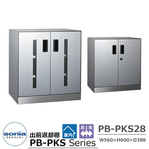 人気 ポスト関連商品 アパート用 集合郵便受箱 PB-PKS28 コーワソニア PKS・PKS-DL専用 出前返却棚 PB-PKS28 W560×H600×D388mm コーワソニア マンション用 アパート用, 御座布:a36419ed --- beautyflurry.com