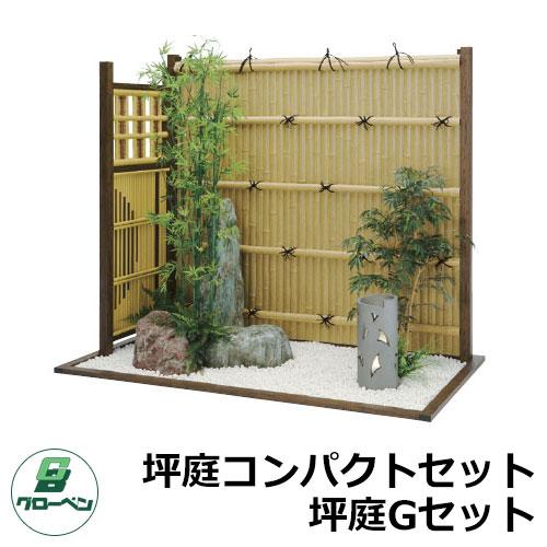 庭 庭園 坪庭コンパクトセット 坪庭Gセット GLOBEN グローベン 日本 伝統 文化 宿泊 施設 飲食店 公共 書室 茶庭 お風呂 つぼ庭