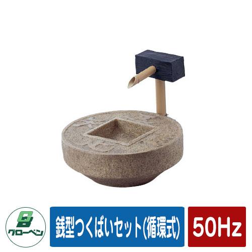 庭 庭園 銭型つくばいセット(循環式) 50Hz GLOBEN グローベン 日本 伝統 文化 宿泊 施設 飲食店 公共 書室 茶庭 お風呂 つぼ庭