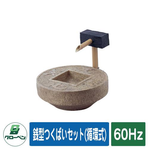 庭 庭園 銭型つくばいセット(循環式) 60Hz GLOBEN グローベン 日本 伝統 文化 宿泊 施設 飲食店 公共 書室 茶庭 お風呂 つぼ庭