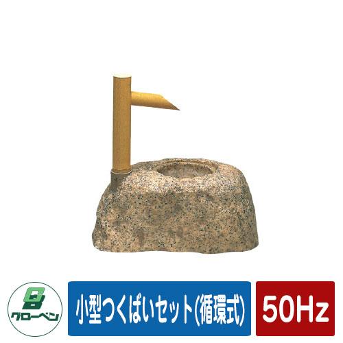 庭 庭園 小型つくばいセット(循環式) 50Hz GLOBEN グローベン 日本 伝統 文化 宿泊 施設 飲食店 公共 書室 茶庭 お風呂 つぼ庭