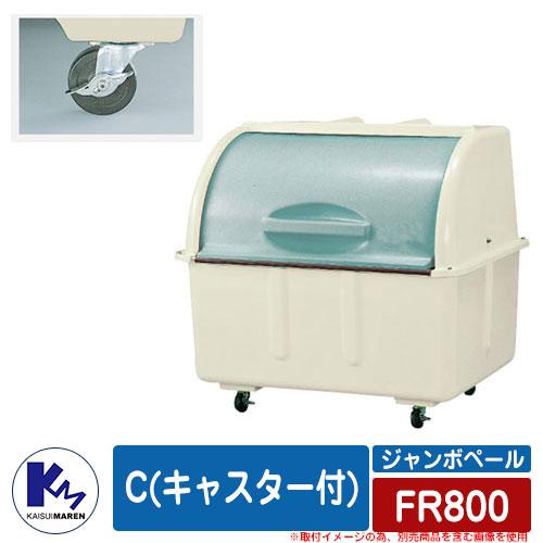 カイスイマレン ゴミ箱 ダストボックス ジャンボペール FR800 C(キャスター付) 集積保管庫 Type FR 公共 ゴミ置き場 KAISUIMAREN