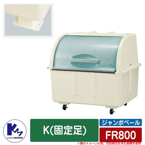 カイスイマレン ゴミ箱 ダストボックス ジャンボペール FR800 K(固定足) 集積保管庫 Type FR 公共 ゴミ置き場 KAISUIMAREN