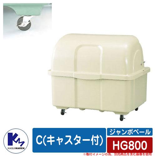 カイスイマレン ゴミ箱 ダストボックス ジャンボペール HG800 C(キャスター付) アイボリーカラー 集積保管庫 Type HG 公共 ゴミ置き場 KAISUIMAREN