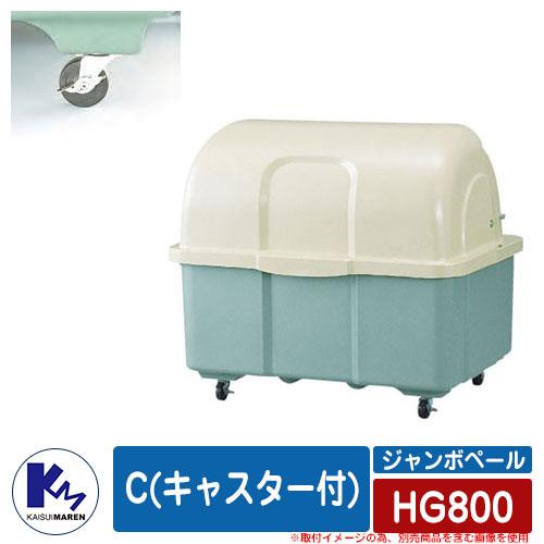 カイスイマレン ゴミ箱 ダストボックス ジャンボペール HG800 C(キャスター付) ツートーンカラー 集積保管庫 Type HG 公共 ゴミ置き場 KAISUIMAREN