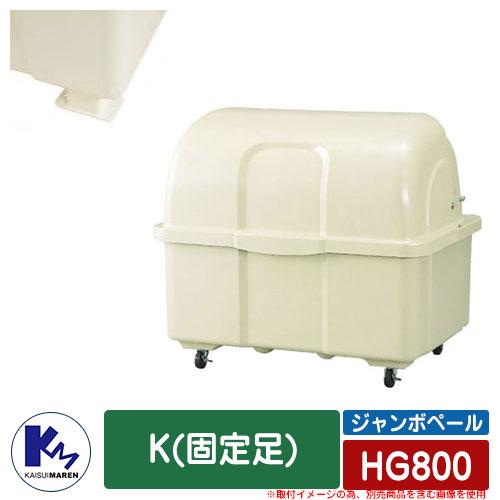 カイスイマレン ゴミ箱 ダストボックス ジャンボペール HG800 K(固定足) アイボリーカラー 集積保管庫 Type HG 公共 ゴミ置き場 KAISUIMAREN