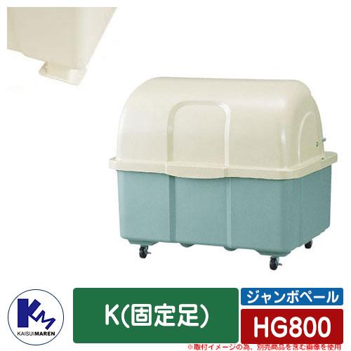 カイスイマレン ゴミ箱 ダストボックス ジャンボペール HG800 K(固定足) ツートーンカラー 集積保管庫 Type HG 公共 ゴミ置き場 KAISUIMAREN