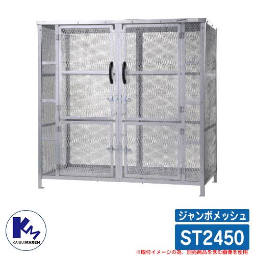 カイスイマレン ゴミ箱 ダストボックス ジャンボメッシュ ST2450 組立仕様 集積ステーション Type ST 公共 ゴミ置き場 KAISUIMAREN
