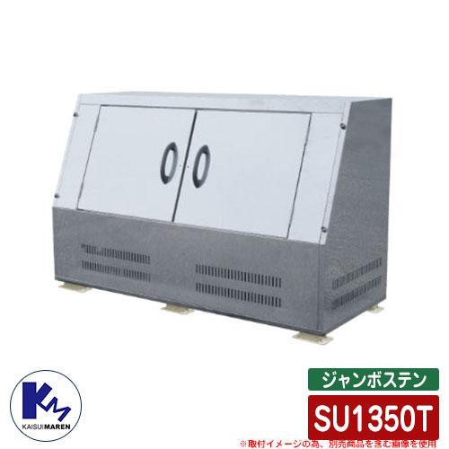 カイスイマレン ゴミ箱 ダストボックス ジャンボステン SU1350T 組立仕様 集積ステーション Type SU 公共 ゴミ置き場 KAISUIMAREN