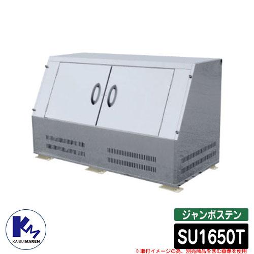 カイスイマレン ゴミ箱 ダストボックス ジャンボステン SU1650T 組立仕様 集積ステーション Type SU 公共 ゴミ置き場 KAISUIMAREN