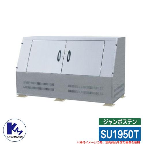 カイスイマレン ゴミ箱 ダストボックス ジャンボステン SU1950T 組立仕様 集積ステーション Type SU 公共 ゴミ置き場 KAISUIMAREN