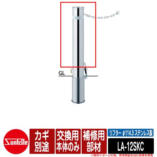 リフター φ114.3 ステンレス製 補修用部材 交換用本体のみ カギ別途品番:LA-12SKC サンポール