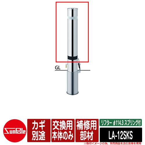 リフター φ114.3 ステンレス製 スプリング付 補修用部材 交換用本体のみ カギ別途品番:LA-12SKS サンポール