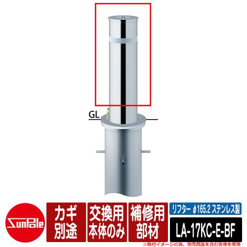 リフター φ165.2 ステンレス製 補修用部材 交換用本体のみ カギ別途 品番:LA-17KC-E-BF サンポール