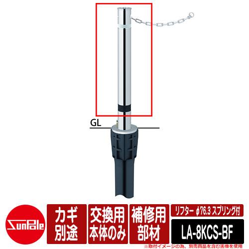リフター φ76.3 ステンレス製 スプリング付 補修用部材 交換用本体のみ カギ別途品番:LA-8KCS-BF サンポール
