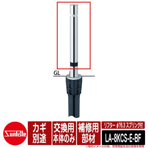 リフター φ76.3 ステンレス製 スプリング付 補修用部材 交換用本体のみ カギ別途品番:LA-8KCS-E-BF サンポール