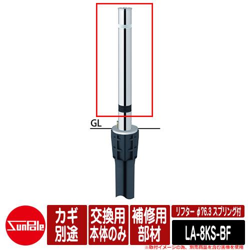 リフター φ76.3 ステンレス製 スプリング付 補修用部材 交換用本体のみ カギ別途品番:LA-8KS-BF サンポール