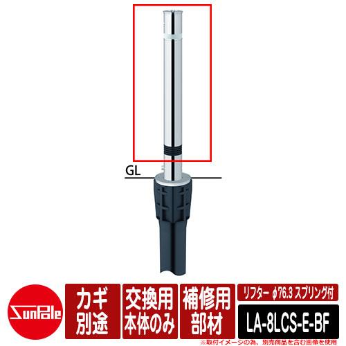 リフター φ76.3 ステンレス製 スプリング付 補修用部材 交換用本体のみ カギ別途品番:LA-8LCS-E-BF サンポール