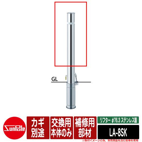 上下式車止めポール リフター φ76.3 ステンレス製 補修用部材 交換用本体のみ カギ別途 品番:LA-8SK サンポール