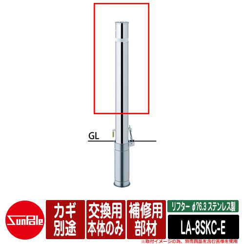 上下式車止めポール リフター φ76.3 ステンレス製 補修用部材 交換用本体のみ カギ別途 品番:LA-8SKC-E サンポール