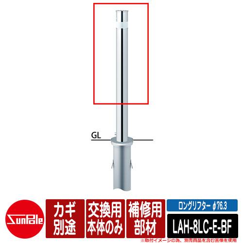 ロングリフター φ76.3 ステンレス製 補修用部材 交換用本体のみ カギ別途 品番:LAH-8LC-E-BF サンポール